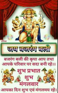 Good Morning Mangalwar Photos Image