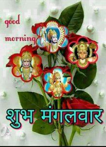 Good Morning Mangalwar Photos with Hanuman Ji