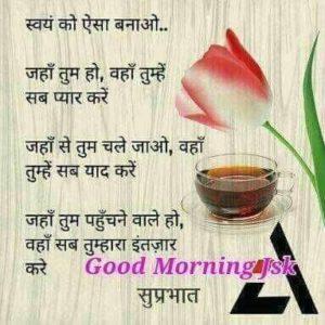 Good Morning Photo in Hindi