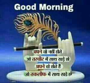 Good Morning Pics in Hindi