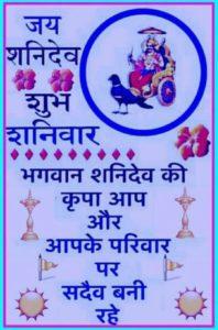 Good Morning Shaniwar Image Jai Shanidev
