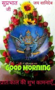 Good Morning Shaniwar Photos of Shanidev