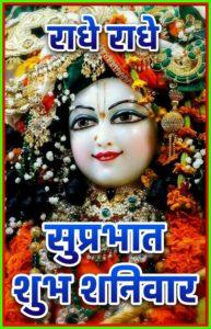Good Morning Shaniwar Whatsapp Image