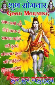 Good Morning Shiva Somwar Images