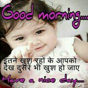 Good Morning Subah Ki Namaste