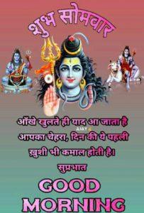 Good Morning Subh Somwar Images
