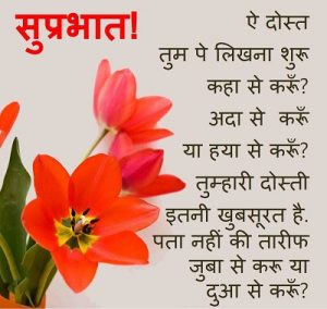 312+ Good Morning Love Images {in Hindi} Photos & Wallpapers