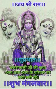 Good Morning Suprabhat Mangalwar Images