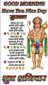 Good Morning Suprabhat Shaniwar Image