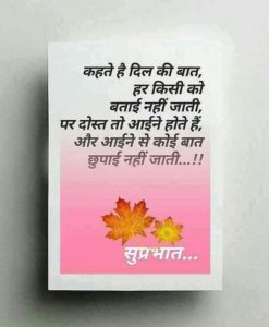 Good Morning Suprabhat Wishes Image