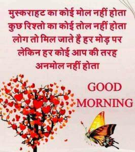 Good Morning Wale Chitra Photos