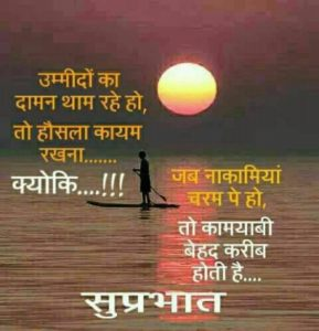 Good Morning Wishes Image in HindiGood Morning Wishes Image in Hindi
