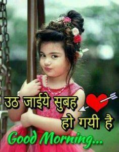 Good Morning Wishing Images in Hindi Baby Girl
