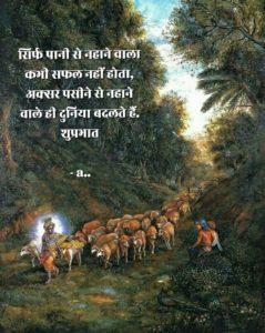Good Morning in Hindi Image FB