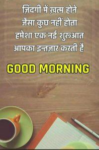 Gud Mrng Photos in Hindi