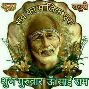 Guruwar Good Morning Image Sabka Malik Ek