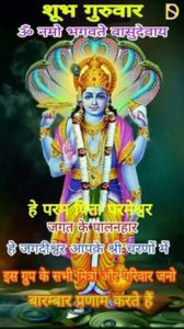 Guruwar Good Morning Vishnu Bhagwan Photos
