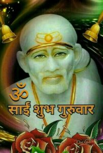 Guruwar Sai Baba Good Morning Image
