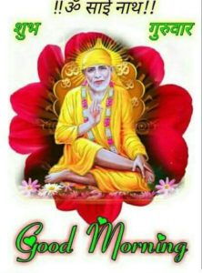 Guruwar Sai Baba Good Morning Images