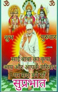 Guruwar Sai Baba Good Morning Mobile Photos