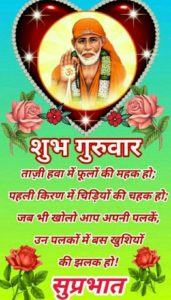 Guruwar Suprabhat Good Morning Image