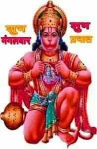 Hanuman Ji Mangalwar Good Morning Images