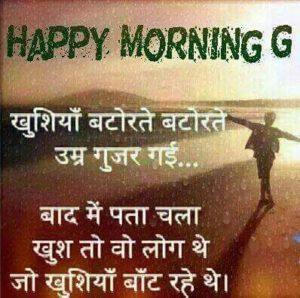 Happy Good Morning G Photos