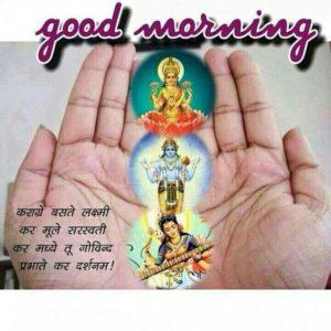 Happy Good Morning Hindu God Images