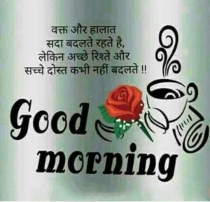Happy Good Morning Pictures for Shukrawar