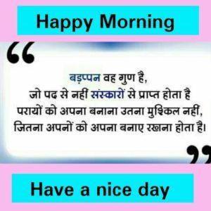 Happy Good Morning Shukrawar Photo