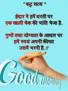 Happy Good Morning Wishes in Hindi