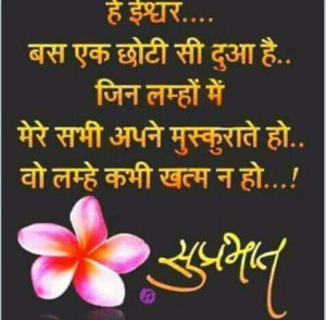 Happy Morning Images in Hindi