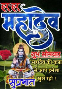 Har Har Mahadev Somwar Good Morning Image