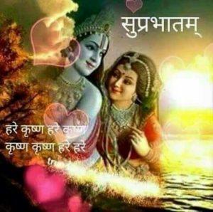 Hare Krishna Radhe Krishna Good Morning Image