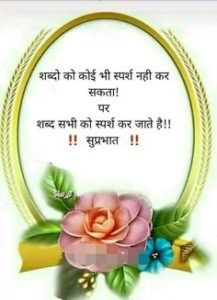 Hindi Good Morning Wishes Greeting