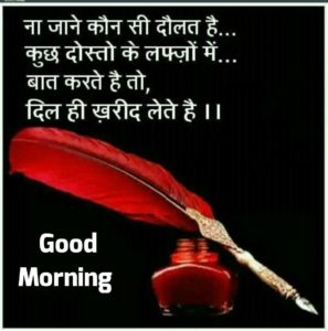 Hindi Gud Mrng Photo