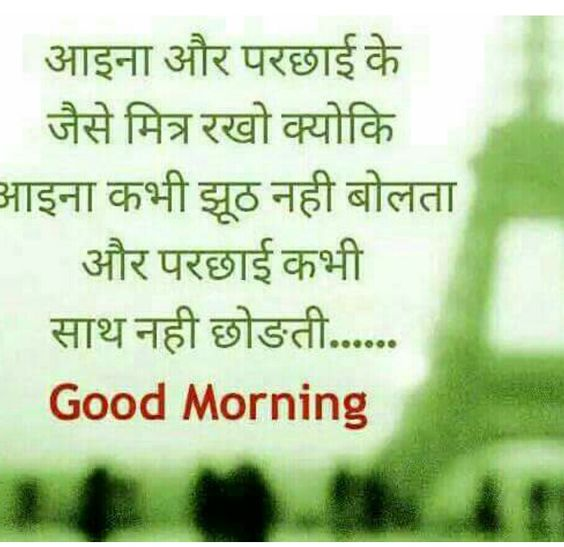 Best 68 Images Good Morning Wishes Quotes Status In Hindi