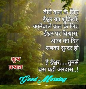 Hindi Wishes for Good Morning Image