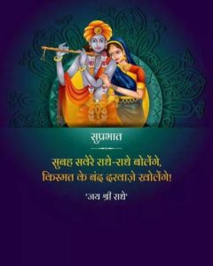 Jai Radhe Krishna Good Morning Image in Hindi