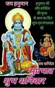 Jai Shanidev Good Morning Images for Shaniwar