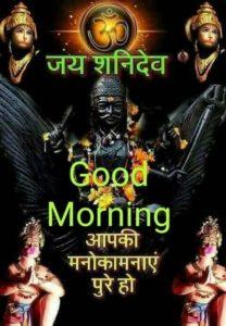Jai Shanidev Good Morning Photo in Hindi