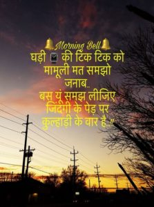 Jindgi Good Morning Quotes Image