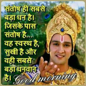 Krishna Good Morning Quotes Images in Hindi