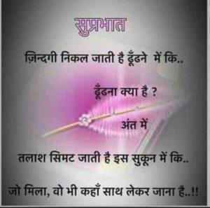 Life Gud Mrng Image in Hindi