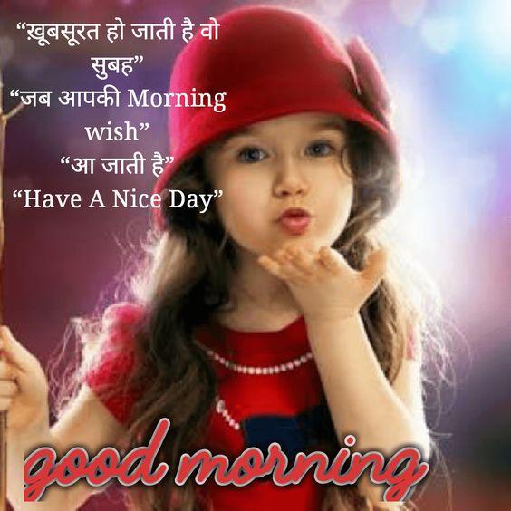 Love Good Morning Status Image