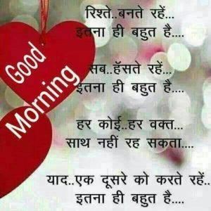 Lovely Beautiful Good Morning Love Image in Hindi