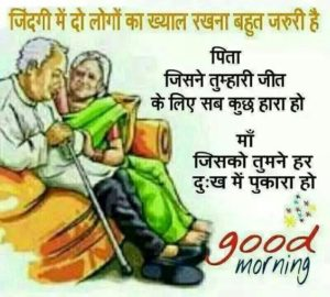 Maa Baap Good Morning Wishes in Hindi