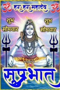 Mahadev Somwar Good Morning Image
