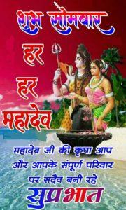 Mahadev Somwar Good Morning Photo