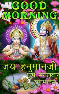 Mangalwar Good Morning HD Image